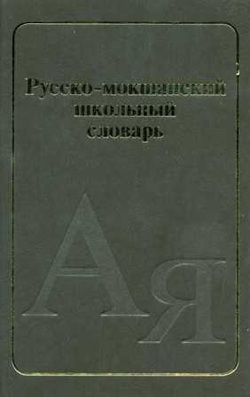 Русско-мокшанский школьный словарь / О.Е. Поляков, А.Н. Келина