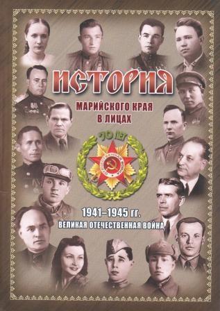 История Марийского края в лицах. 1941-1945 гг. Великая Отечественная война.