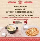 В Саранске прошел вечер национальной кухни
