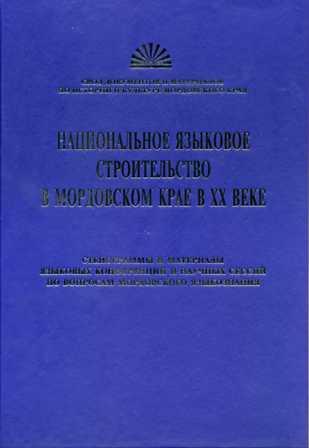 Национальное языковое строительство в мордовском крае в XX веке