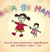 В соцсеть выложили русско-коми-пермяцкий разговорник для любящих мам и пап