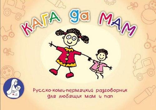 Русско-коми-пермяцкий разговорник