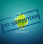 В GOOGLE появилась возможность разрабатывать приложения на удмуртском языке