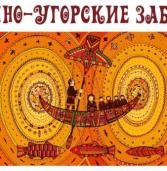 «Финно-угорские забавы» в Твери