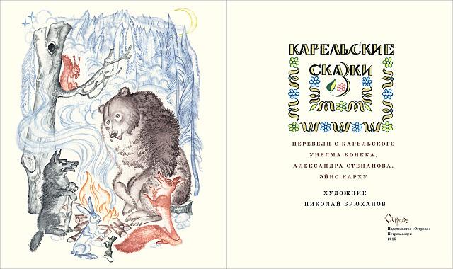 """Переиздана знаменитая книга """"Карельские сказки"""""""