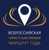 Проект «В гости к Ямал Ири» вышел в финал Всероссийской туристической премии «Маршрут года»