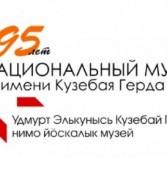 Национальному музею Удмуртской Республики имени Кузебая Герда – 95 лет