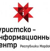 Туристско-информационный центр Мордовии признан одним из лучших в России
