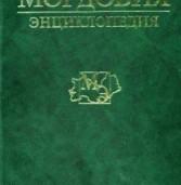 Энциклопедия «Мордовия» теперь в Интернете