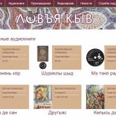 Появился новый сайт с произведениями на коми языке «Ловъя кыв»