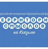 Смена «Молодые специалисты в области межнациональных отношений» пройдет в рамках Всероссийского молодежного образовательного форума «Территория смыслов на Клязьме»