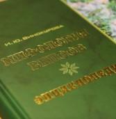 Энциклопедия о вепсской мифологии вышла в Карелии