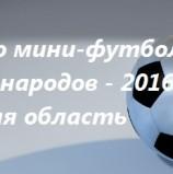 В Самарской области пройдет VI открытый турнир по мини-футболу «Дружба народов-2016»