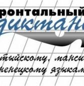 В Югре подвели итоги Фронтального диктанта на родных языках
