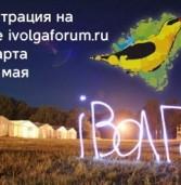 Молодёжный форум ПФО «iВолга-2016» приглашает участников