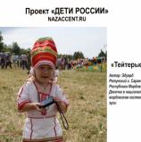 Фотовыставка «Дети России» приезжает в Саранск