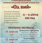 В Саранске стартует фестиваль мордовской песни «Од вий»