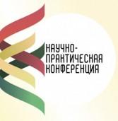 Региональная молодёжная научная конференция «Молодёжные инициативы в науке, образовании, культуре»