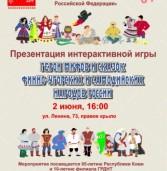 Финно-угорский центр России презентует интерактивную игру