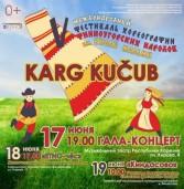В Карелии соберутся лучшие танцоры финно-угорского мира