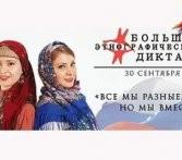 В Мордовии состоится этнографический диктант