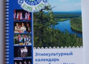 В Республике Коми выпущен этнокультурный календарь