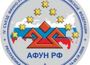 В Ухте пройдет заседание Президиума Ассоциации финно-угорских народов России
