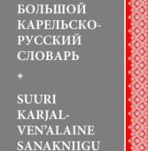 Издан «Большой карельско-русский словарь»