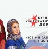 Мордовия готовится к этнографическому диктанту