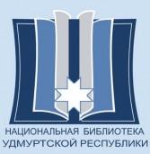 В Ижевске обсудят «Культурную память: потенциал развития»