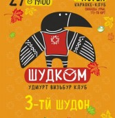 В Ижевске пройдет третья игра удмуртского интеллектуального клуба «Шудком»