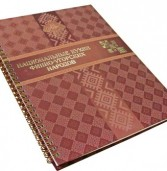 В Коми выпустили книгу «Национальные кухни финно-угорских народов»