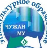 В Республике Коми пройдет форум учителей коми языка и литературы