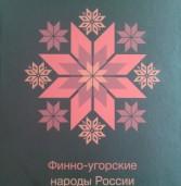 В Мордовии вышла книга «Финно-угорские народы России»