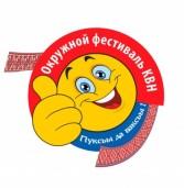 В Кудымкаре состоится  фестиваль КВН «Пуксьы да ваксьы» на коми-пермяцком языке