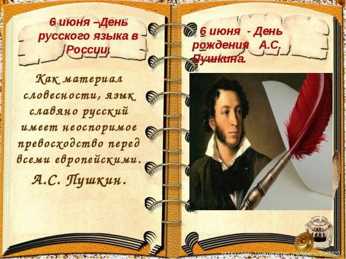 Поздравления с днем рождения русский язык