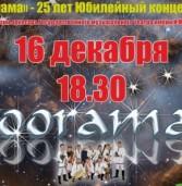 В Саранске пройдет концерт, посвященный юбилею группы «Торама»