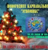Поволжский центр приглашает всех на новогодний «Этномикс»