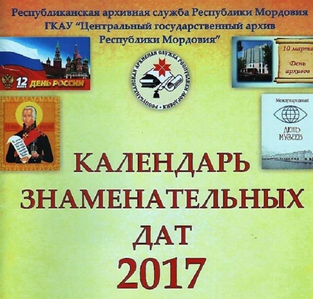 Праздники в февраль 2016 года в россии