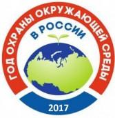 2017 год — Год экологии и особо охраняемых территорий