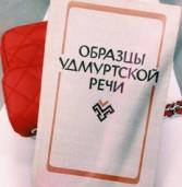 В городах Удмуртии откроются бесплатные курсы языка