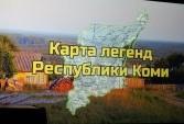 Молодежная творческая группа сняла фильм о легендах Коми края