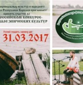В Карелии начался отборочный этап конкурса-фестиваля эпических культур