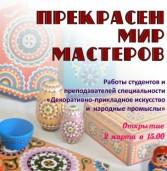 В Сыктывкаре пройдёт выставка «Прекрасен мир мастеров»