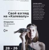 В Карелии представят фотоработы на тему: «Свой взгляд на «Калевалу»