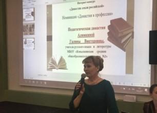 Семья Алямкиных из Мордовии стала победителем интернет-конкурса «Династии земли российской»