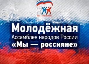 В Мордовии создана Молодежная ассамблея народов России