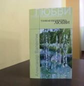 В Карелии презентовали книгу «Тонкая былиночка любви»
