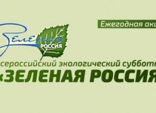 29 апреля состоится Всероссийский экологический субботник «Зеленая Россия»