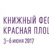 Мордовские поэты прочтут свои стихи на Красной площади
